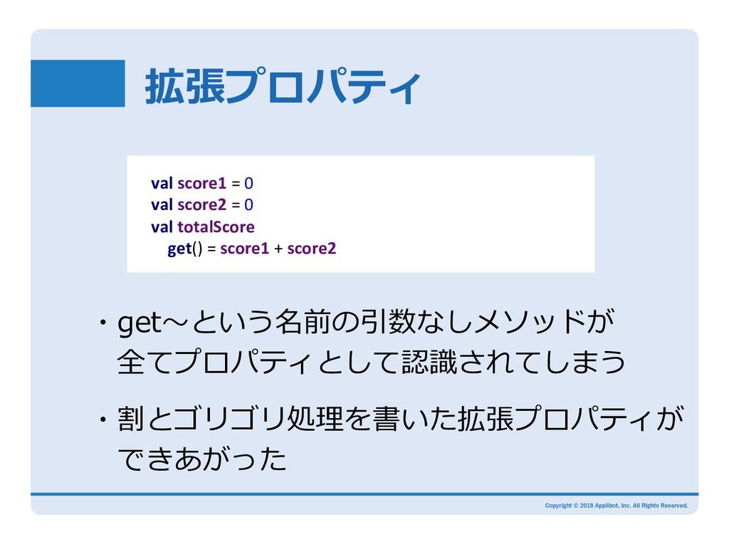 拡張プロパティ val score1 = 0 val score2 = 0 val total...