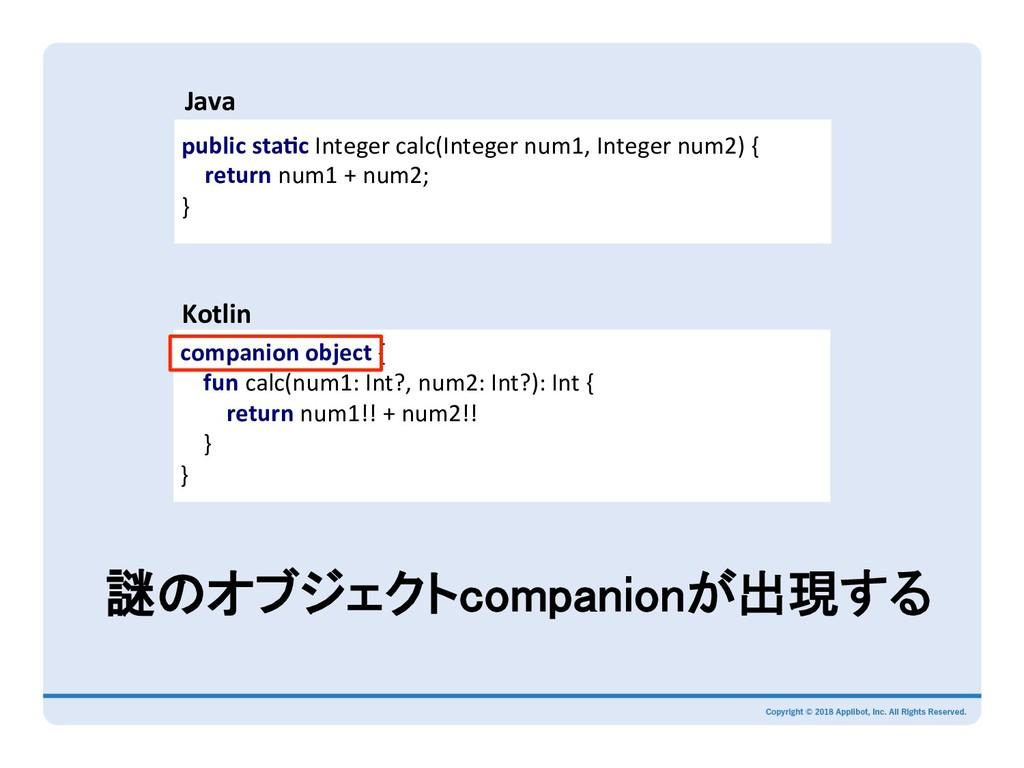 Java Kotlin public sta8c Integer calc(Integer n...