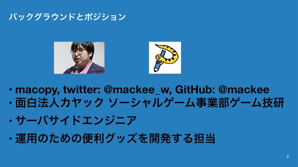 όοΫάϥϯυͱϙδγϣϯ • macopy, twitter: @mackee_w, Gi...