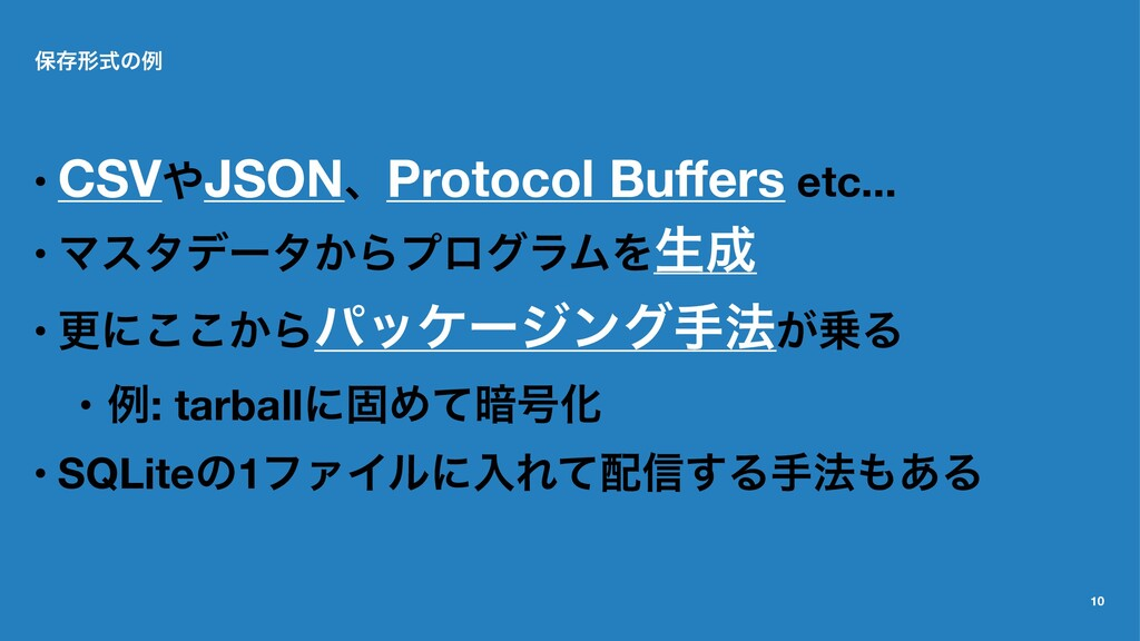 อଘܗࣜͷྫ • CSV΍JSONɺProtocol Buffers etc... • Ϛελσ...