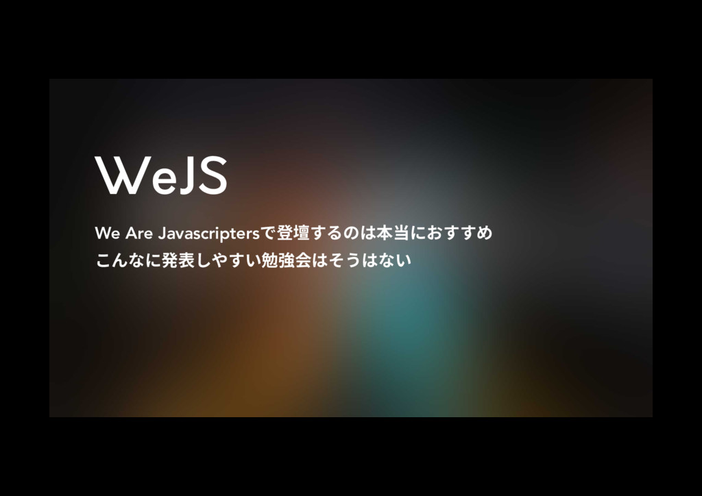 WeJS We Are Javascriptersד涫㠡ׅךכ劤䔲חֶׅׅ ֿזח涪邌...