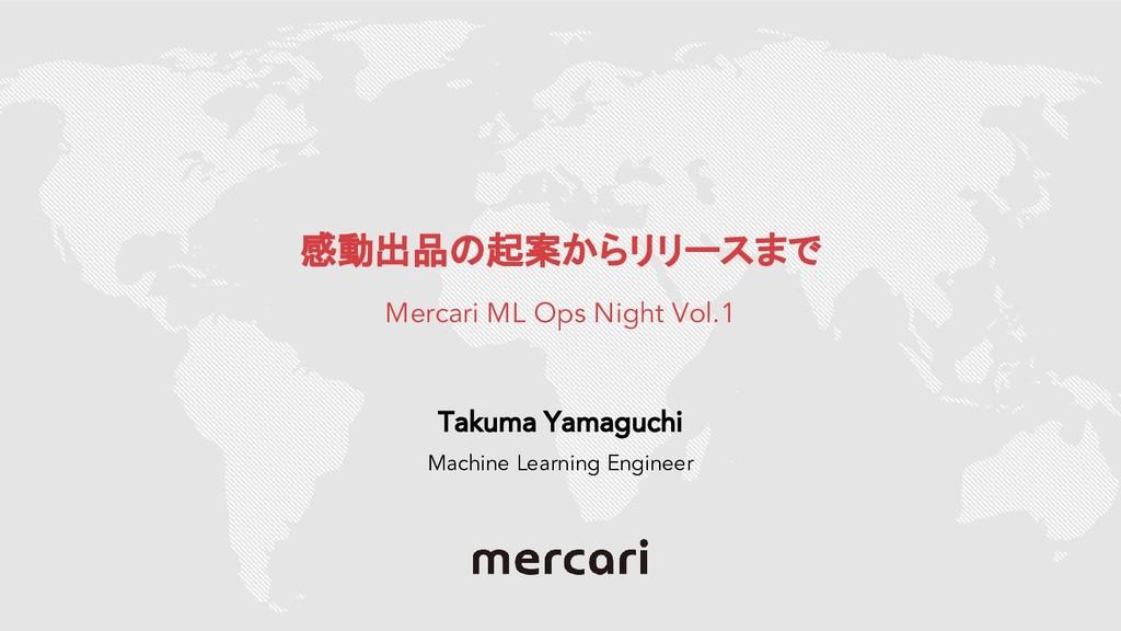 感動出品の起案からリリースまで Mercari ML Ops Night Vol.1 Taku...