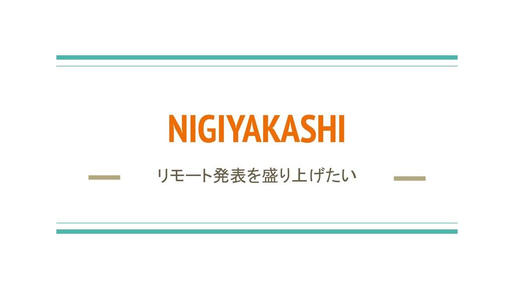 NIGIYAKASHI リモート発表を盛り上げたい