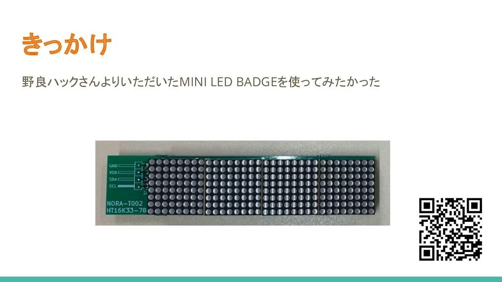 きっかけ 野良ハックさんよりいただいたMINI LED BADGEを使ってみたかった