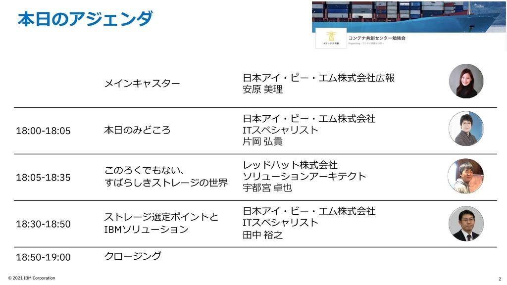 © 2021 IBM Corporation 2 本日のアジェンダ メインキャスター 日本アイ...