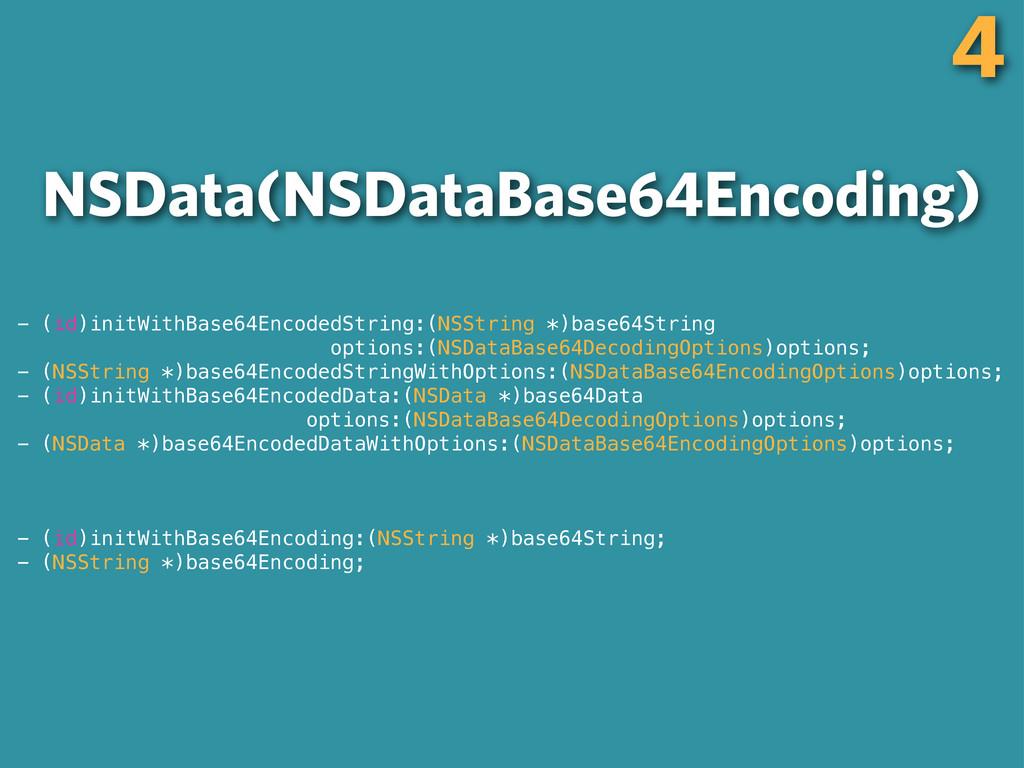 4 NSData(NSDataBase64Encoding) - (id)initWithBa...