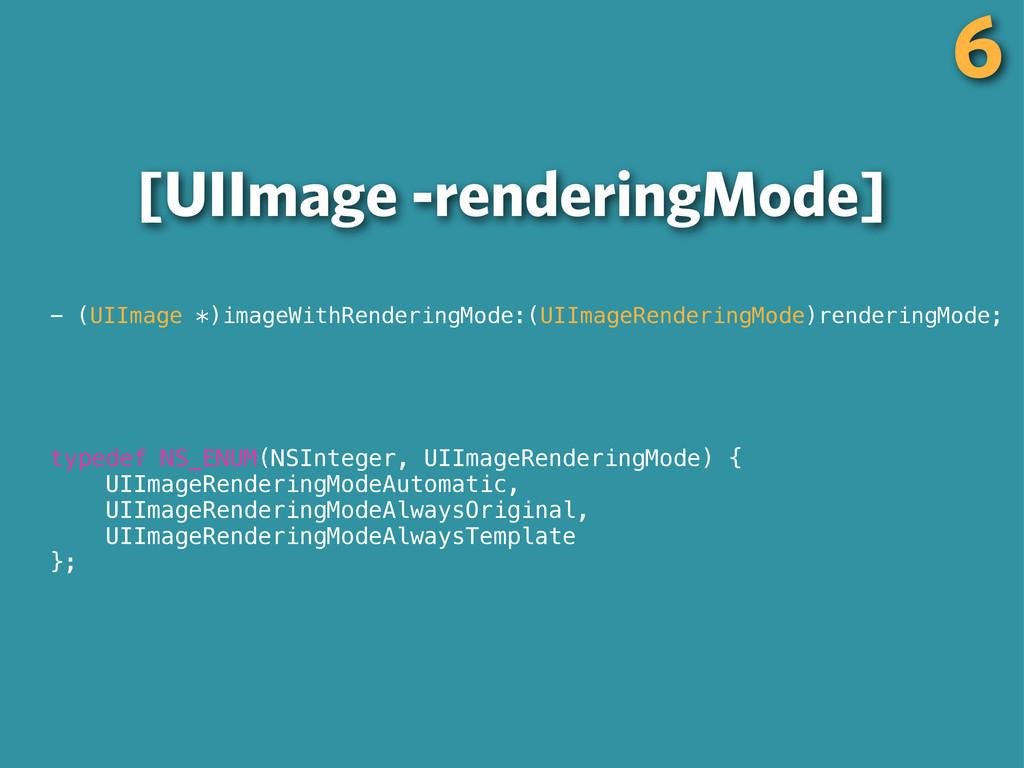 6 [UIImage -renderingMode] - (UIImage *)imageWi...