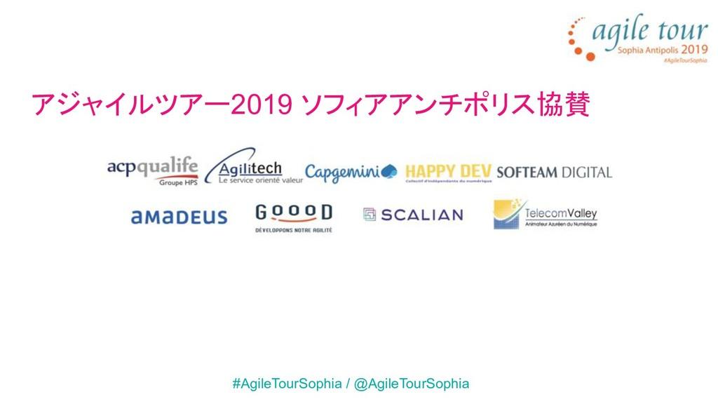 アジャイルツアー2019 ソフィアアンチポリス協賛 #AgileTourSophia / @A...