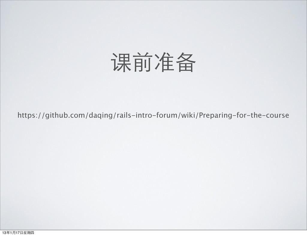 课前准备 https://github.com/daqing/rails-intro-foru...