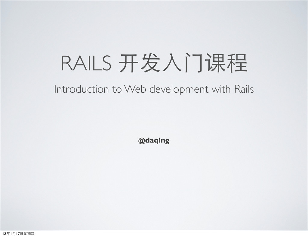 RAILS 开发⼊入⻔门课程 Introduction to Web development ...