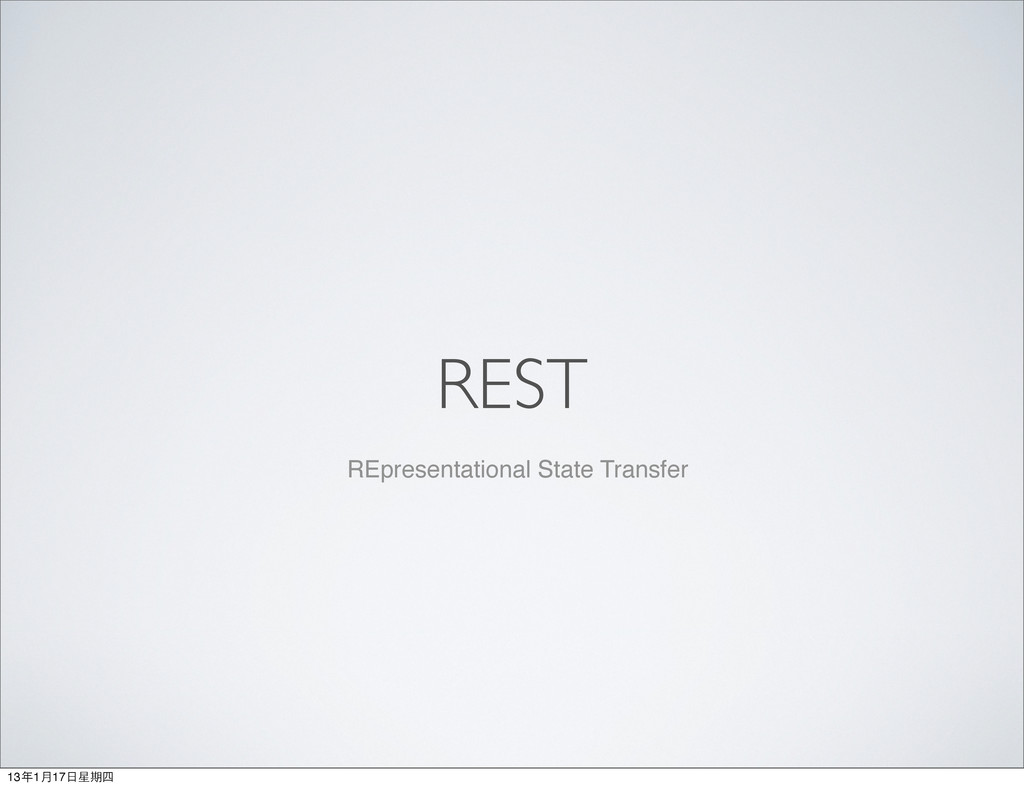 REST REpresentational State Transfer 13年1月17⽇日星...