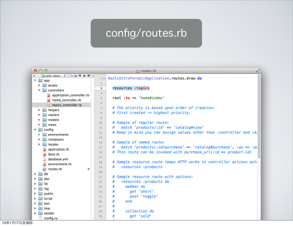 config/routes.rb 13年1月17⽇日星期四
