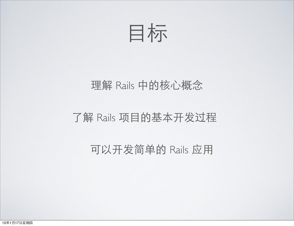 ⺫⽬目标 理解 Rails 中的核⼼心概念 了解 Rails 项⺫⽬目的基本开发过程 可以开发...