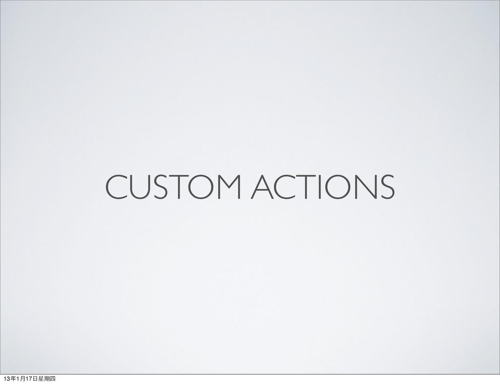 CUSTOM ACTIONS 13年1月17⽇日星期四