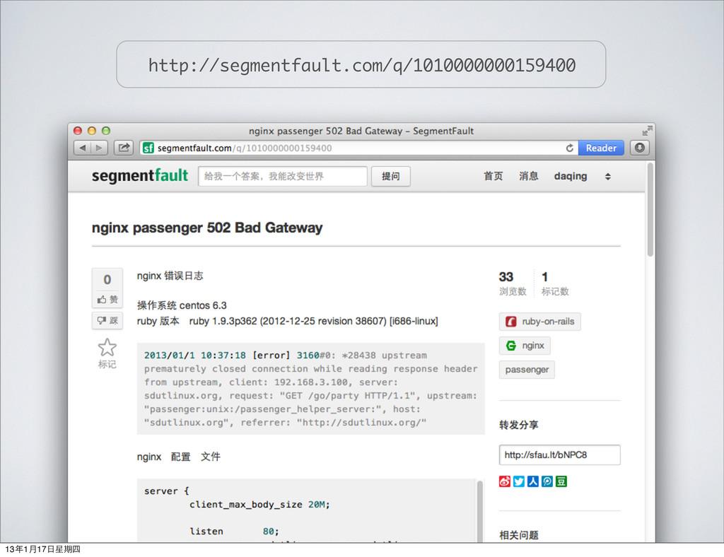 http://segmentfault.com/q/1010000000159400 13年1...