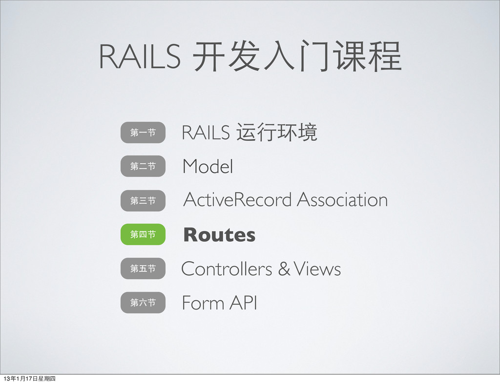 RAILS 开发⼊入⻔门课程 RAILS 运⾏行环境 Model Routes 第⼀一节 第⼆...