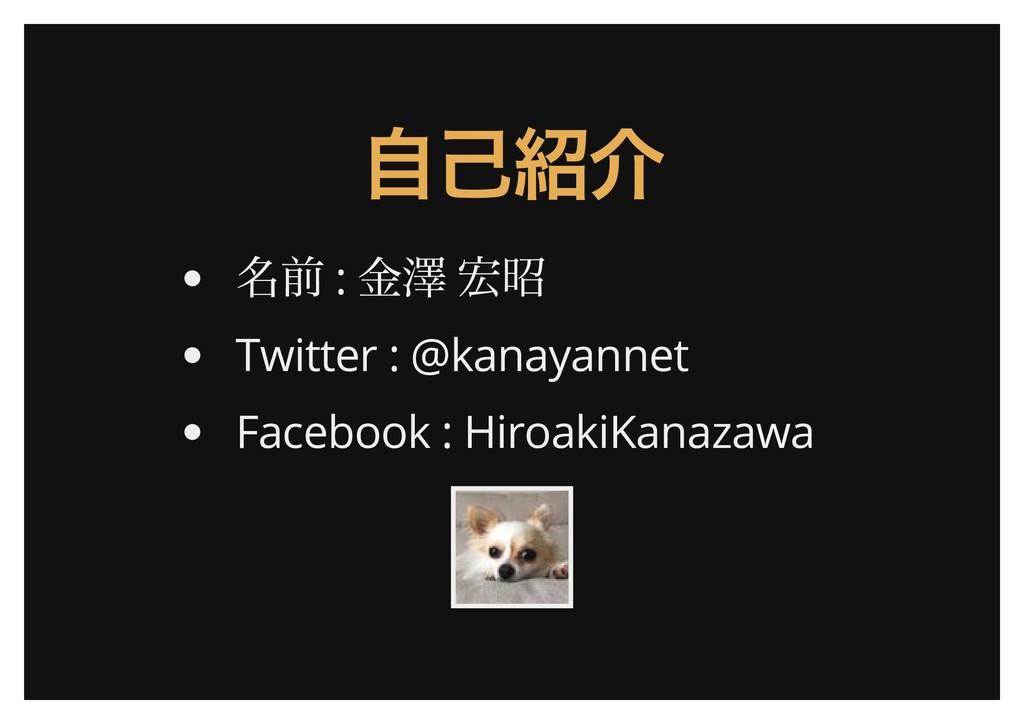 自己紹介 自己紹介 名前 : 金澤 宏昭 Twitter : @kanayannet Face...