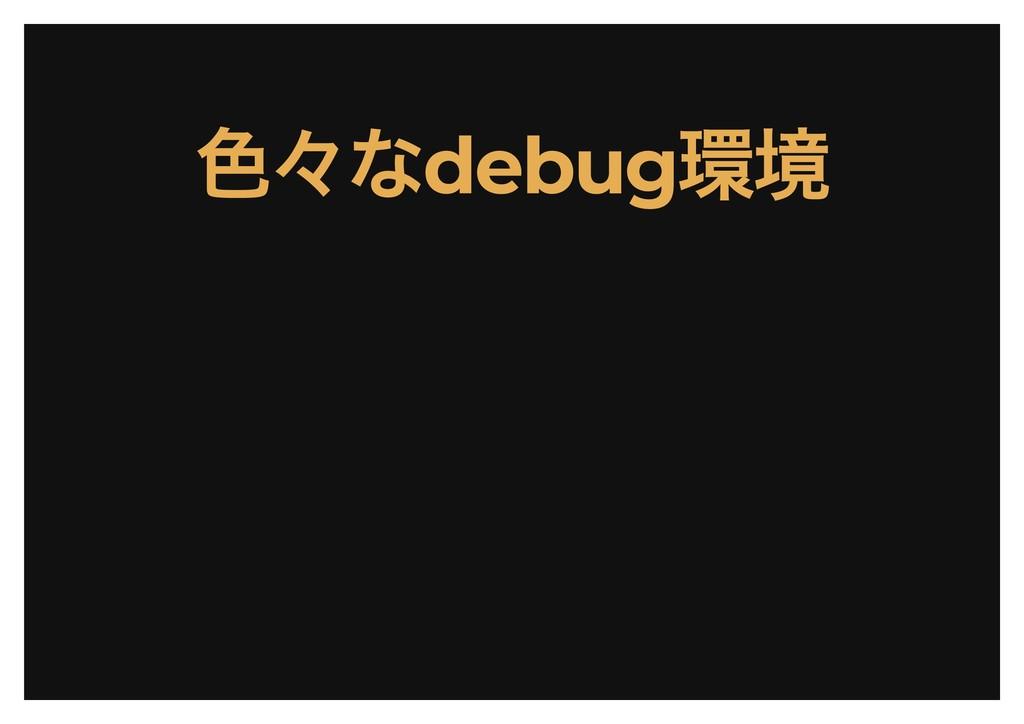色々なdebug 環境 色々なdebug 環境