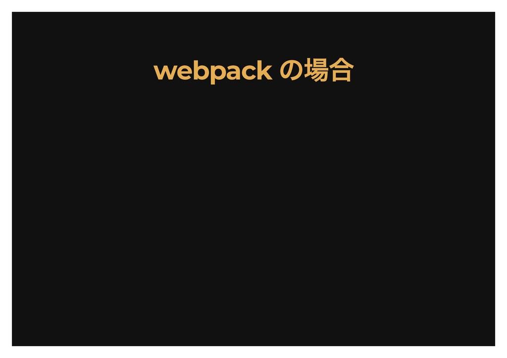 webpack の場合 webpack の場合
