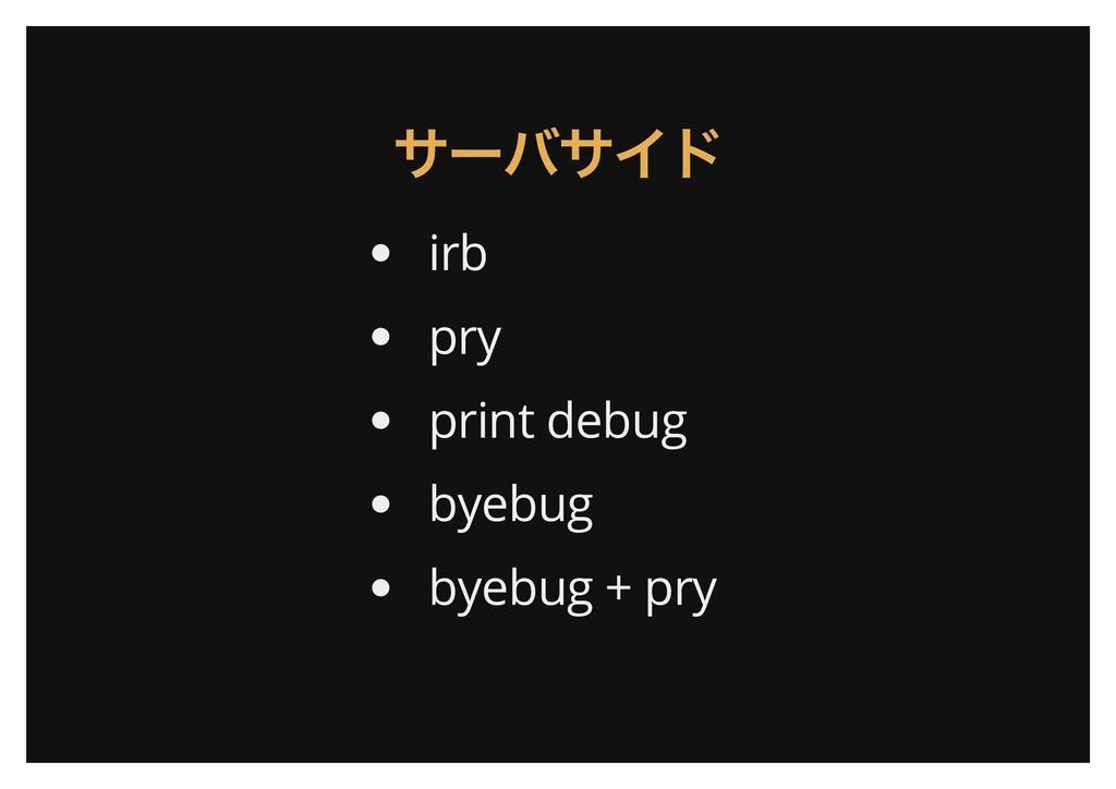 サーバサイド サーバサイド irb pry print debug byebug byebug...