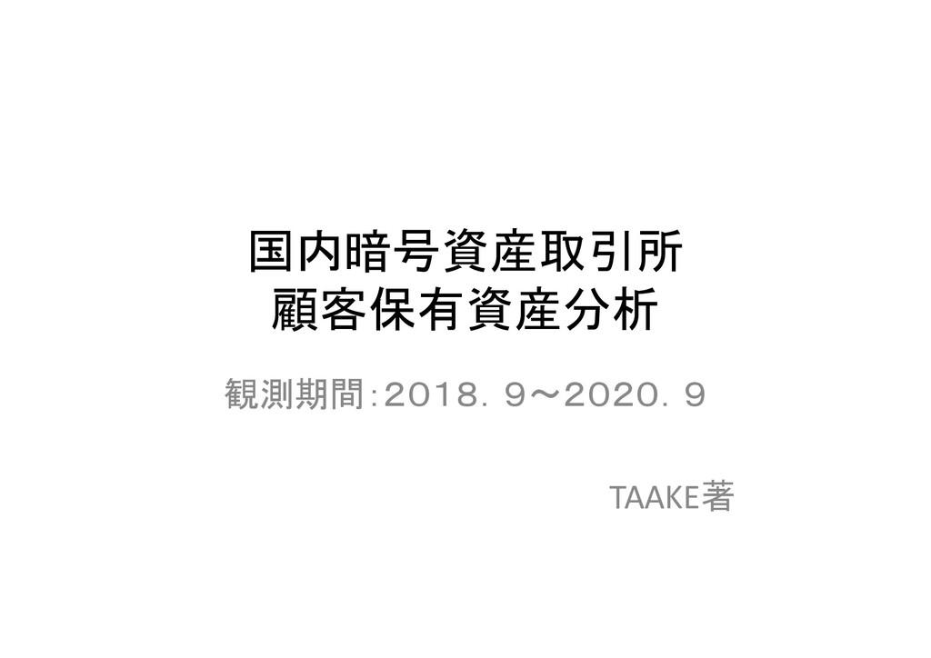 国内暗号資産取引所 顧客保有資産分析 観測期間:2018.9~2020.9 TAAKE著