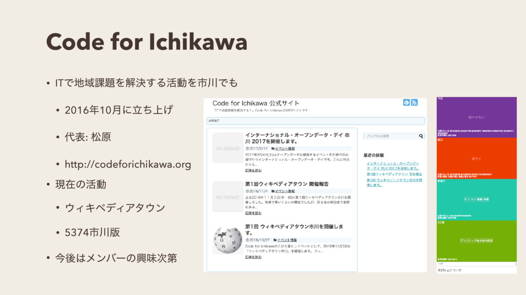 Code for Ichikawa • ITͰҬ՝Λղܾ͢Δ׆ಈΛࢢͰ • 2016...