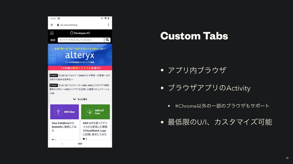 Custom Tabs • ΞϓϦϒϥβ • ϒϥβΞϓϦͷActivity • ※Ch...