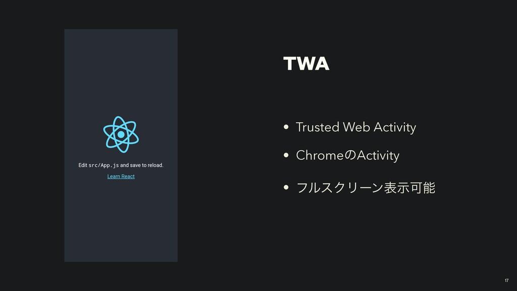 TWA • Trusted Web Activity • ChromeͷActivity • ...