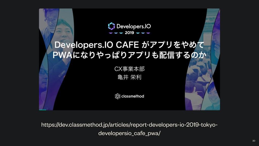 https://dev.classmethod.jp/articles/report-deve...