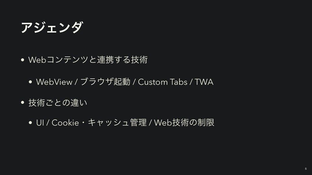 ΞδΣϯμ • Webίϯςϯπͱ࿈ܞ͢Δٕज़ • WebView / ϒϥβىಈ / Cu...