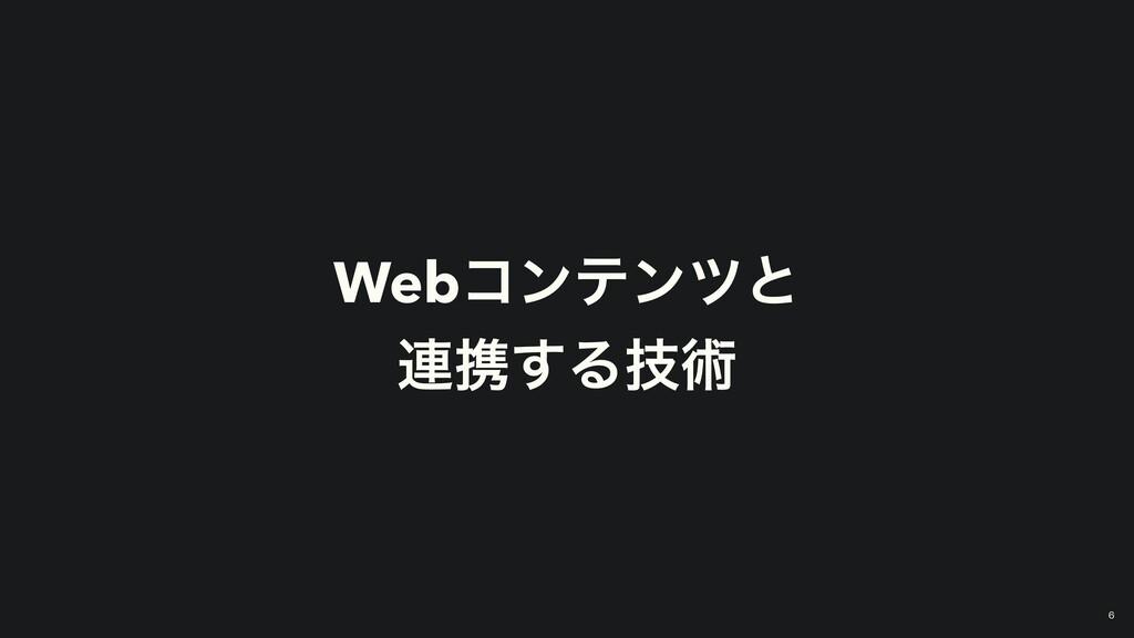 6 Webίϯςϯπͱ ࿈ܞ͢Δٕज़