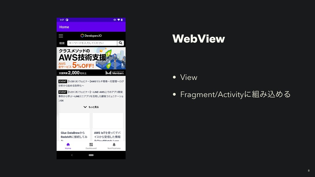 WebView • View • Fragment/ActivityʹΈࠐΊΔ 8
