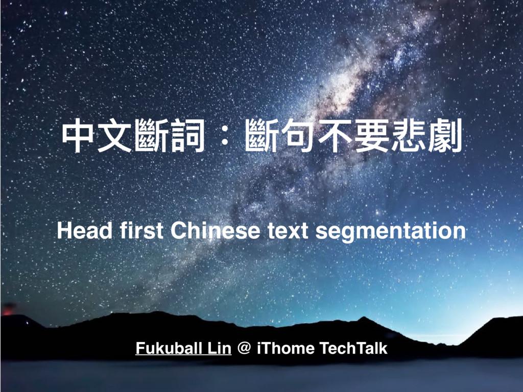 中⽂文斷詞:斷句句不要悲劇 Head first Chinese text segmentati...