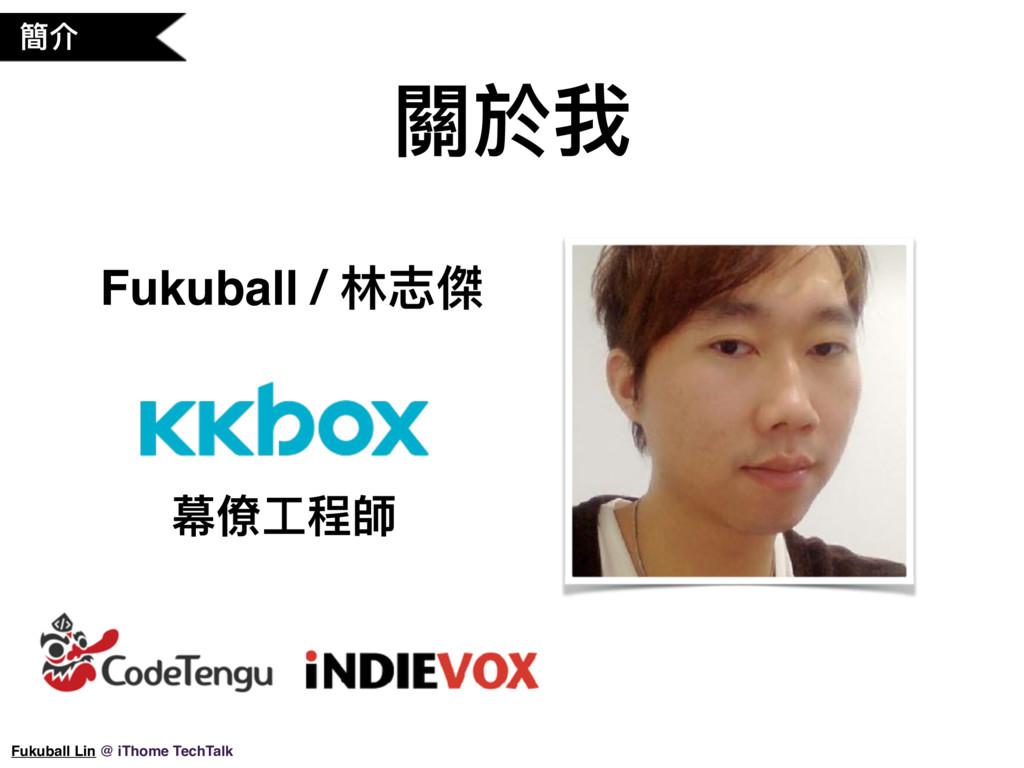 關於我 Fukuball / 林林志傑 Fukuball Lin @ iThome TechT...