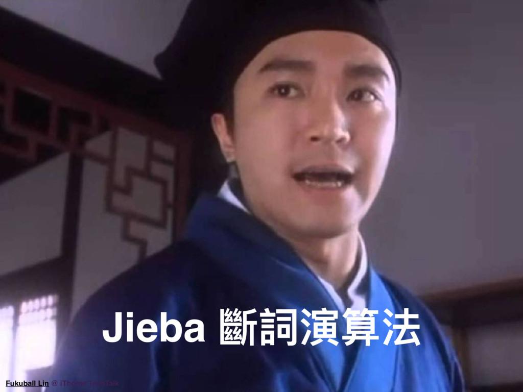 Fukuball Lin @ iThome TechTalk Jieba 斷詞演算法