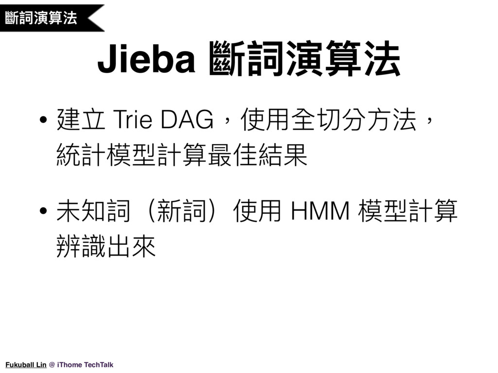 Jieba 斷詞演算法 • 建立 Trie DAG,使⽤用全切分⽅方法, 統計模型計算最佳結果...