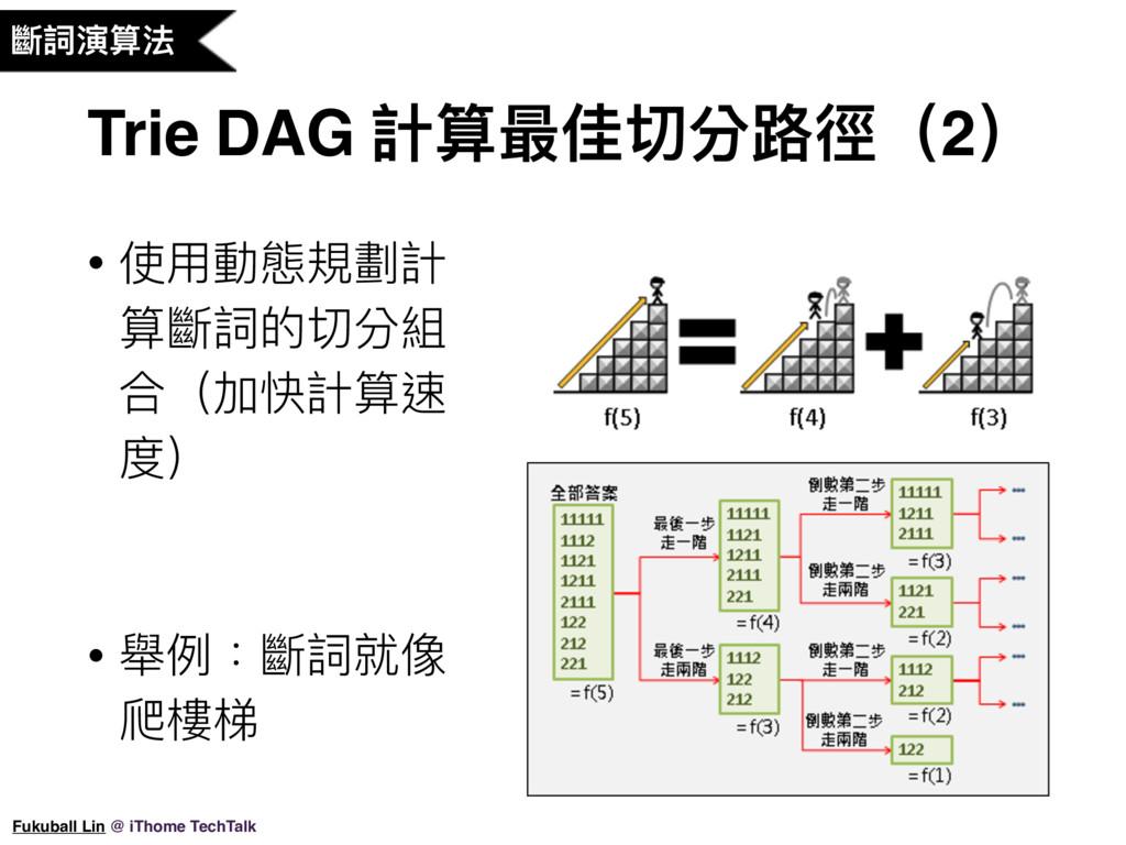 Trie DAG 計算最佳切分路路徑(2) Fukuball Lin @ iThome Tec...