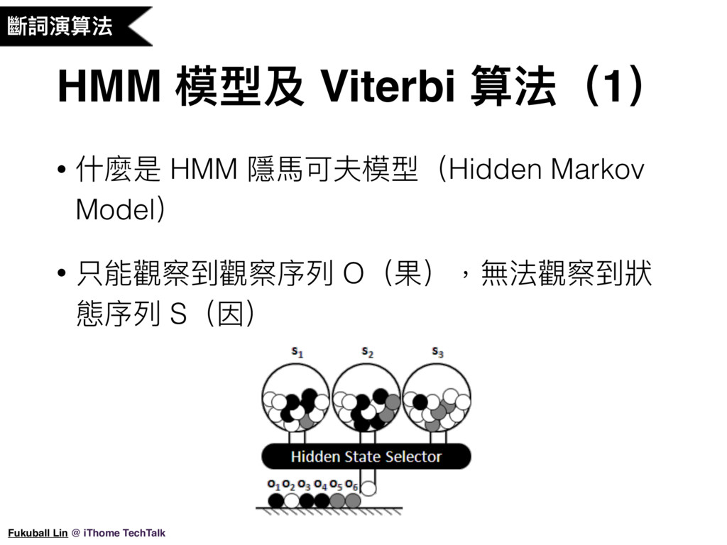 HMM 模型及 Viterbi 算法(1) Fukuball Lin @ iThome Tec...