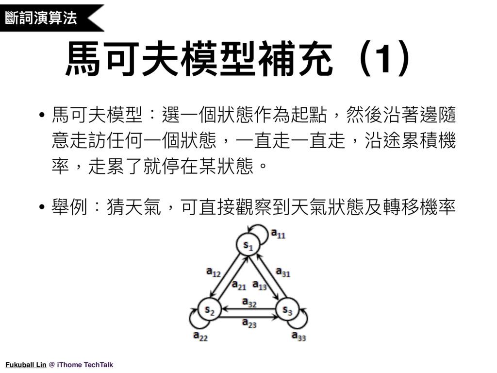 ⾺馬可夫模型補充(1) Fukuball Lin @ iThome TechTalk 斷詞演算...