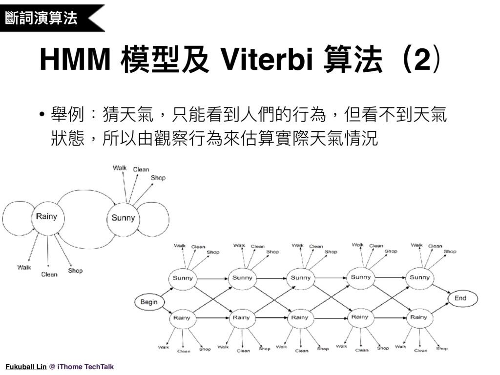 HMM 模型及 Viterbi 算法(2) • 舉例例:猜天氣,只能看到⼈人們的⾏行行為,但看...