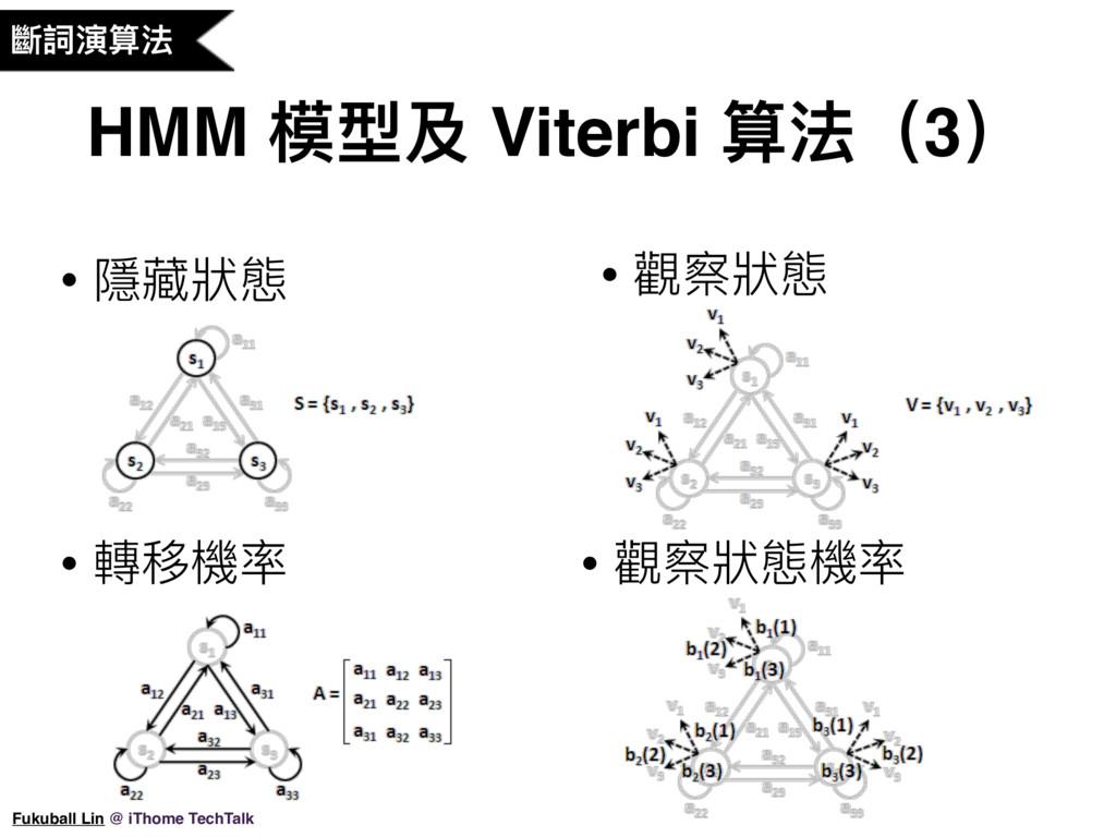 HMM 模型及 Viterbi 算法(3) • 隱藏狀狀態 • 轉移機率 • 觀察狀狀態 • ...