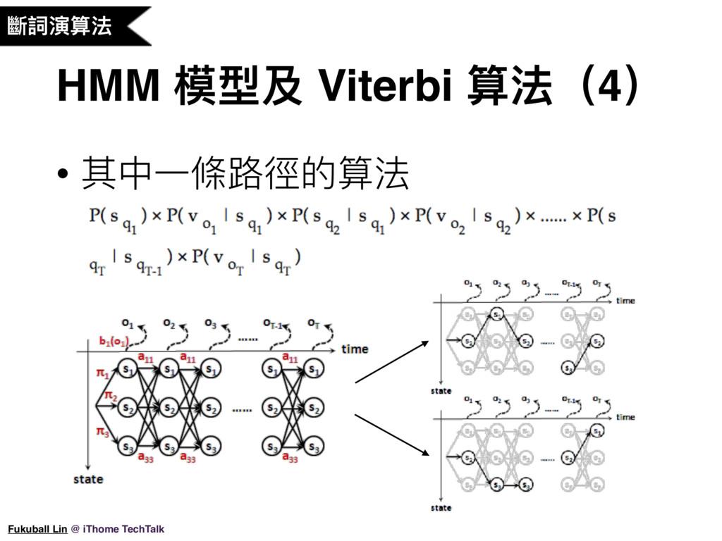 HMM 模型及 Viterbi 算法(4) • 其中⼀一條路路徑的算法 斷詞演算法 Fukub...