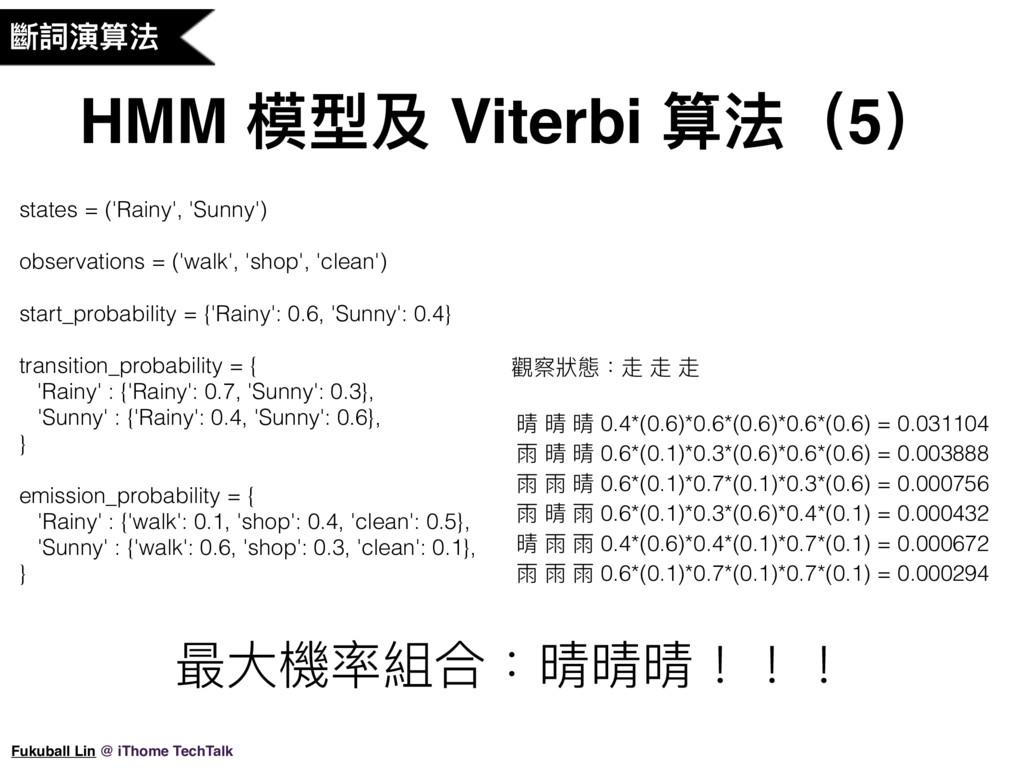 HMM 模型及 Viterbi 算法(5) 斷詞演算法 Fukuball Lin @ iTho...