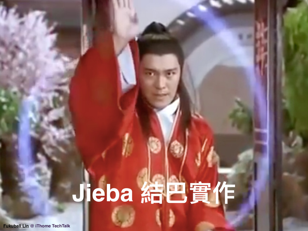 Fukuball Lin @ iThome TechTalk Jieba 結巴實作