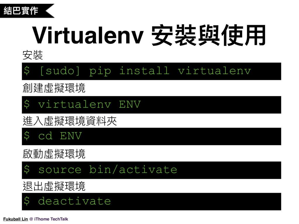Virtualenv 安裝與使⽤用 $ [sudo] pip install virtuale...