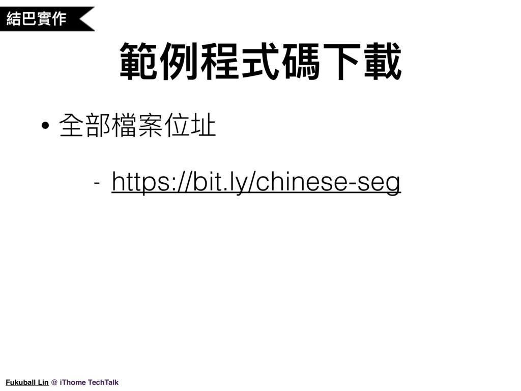 範例例程式碼下載 • 全部檔案位址 - https://bit.ly/chinese-seg ...