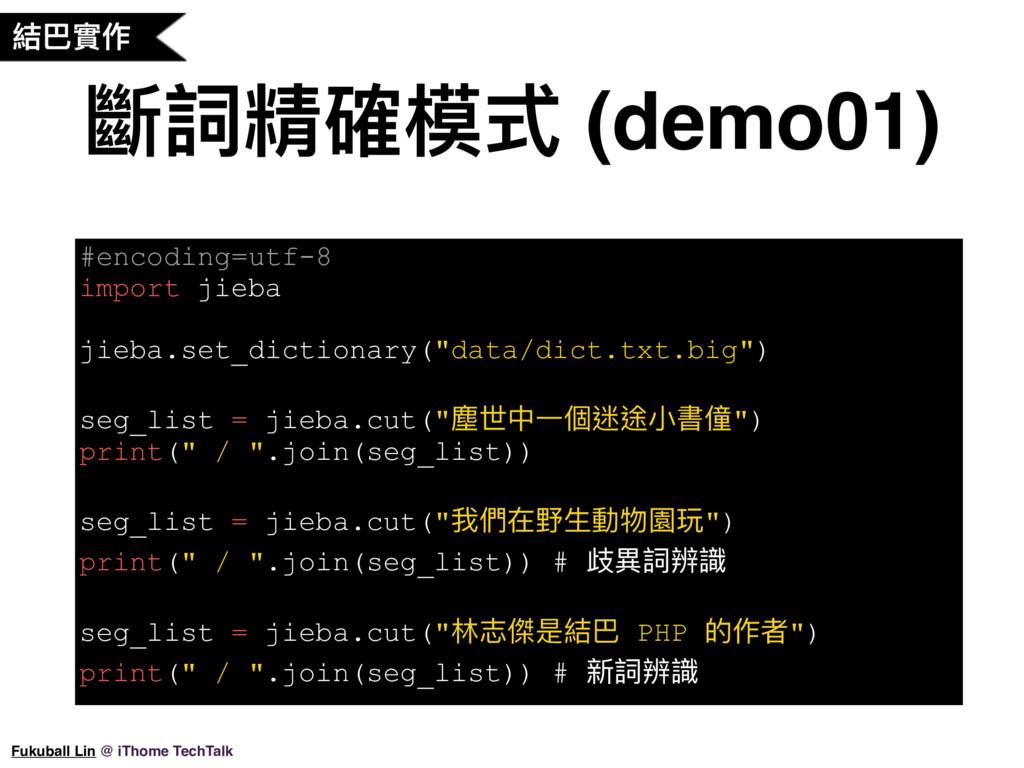 斷詞精確模式 (demo01) #encoding=utf-8 import jieba ji...