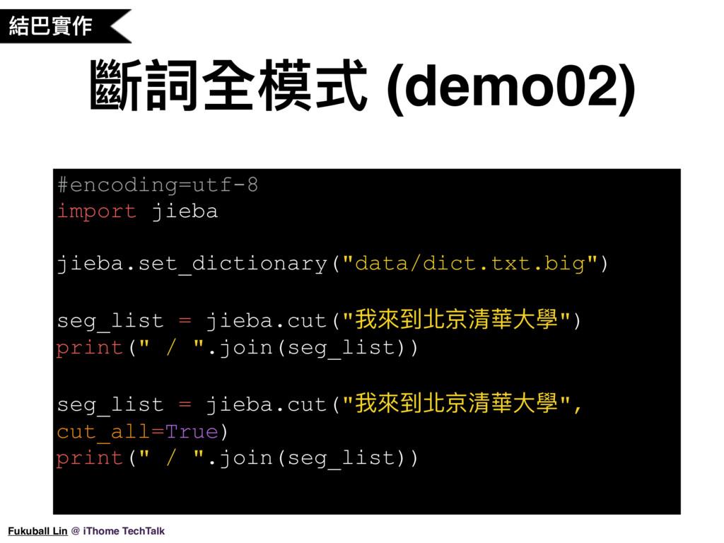 斷詞全模式 (demo02) #encoding=utf-8 import jieba jie...