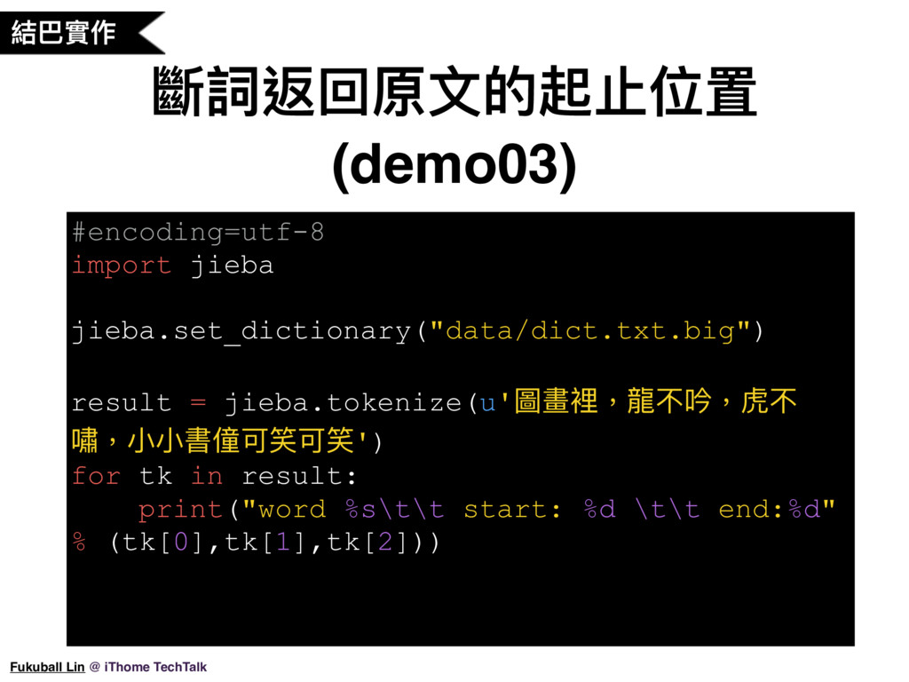 斷詞返回原⽂文的起⽌止位置 (demo03) #encoding=utf-8 import j...