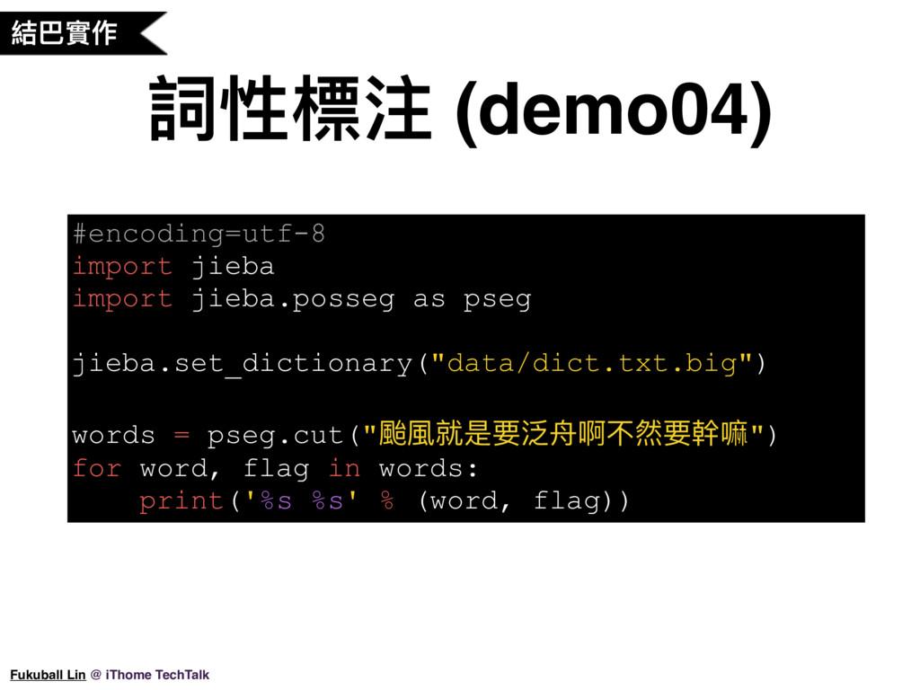 詞性標注 (demo04) #encoding=utf-8 import jieba impo...